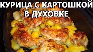 getlinkyoutube.com-Курица с картошкой в духовке. Картошка с курицей от Ивана!