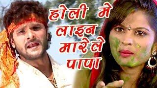 getlinkyoutube.com-Superhit होली गीत 2017 - Khesari Lal - लाइन मारेले पापा - Tani Sa Lagali - Bhojpuri Hot Holi Songs