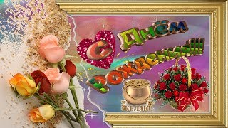 getlinkyoutube.com-С Днем Рождения! Поздравления с Днем Рождения! В подарок сияющие розы