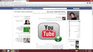 إخفاء زر الرسائل عن غير الأصدقاء في الفيسبوك