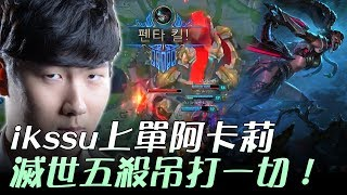 SSG vs JAG ikssu上單阿卡莉滅世五殺屌打一切!Game2 | 2017 LCK 夏季聯賽