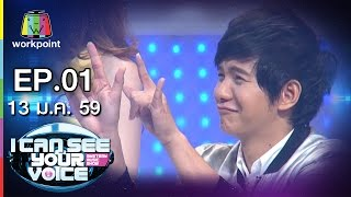 getlinkyoutube.com-I Can See Your Voice -TH | EP.1 ไอซ์ ศรัณยู | 13 ม.ค. 59 Full HD