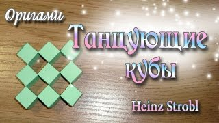 getlinkyoutube.com-Подвижные кубики из бумаги How to make Transforming Cubes Origami