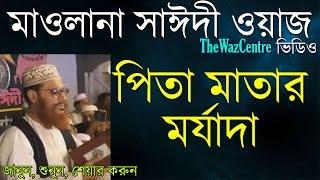 পিতা মাতার মর্যাদা. Delwar Hossain Sayeedi waz. Super hit Bangla Waz