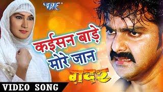 कइसन बाड़े मोरे जान हो - Gadar - Pawan Singh - Full Song - Super hit Movie - Bhojpuri Sad Songs 2016
