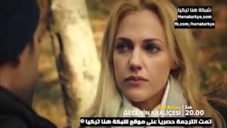 مسلسل ملكة الليل  – اعلان 2 الحلقة 3 مترجم للعربية