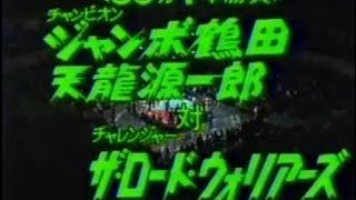 getlinkyoutube.com-鶴田、天龍 vs ザ・ロード・ウォリアーズ