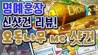 getlinkyoutube.com-[명예훈장] 신규 MC무기! 오동나무 샷건 완벽리뷰!★