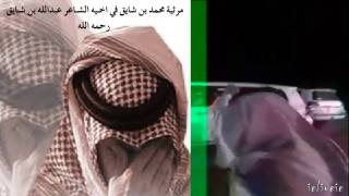 getlinkyoutube.com-مرثية محمد بن شايق في اخيه الشاعر عبدالله بن شايق رحمه الله 🎧