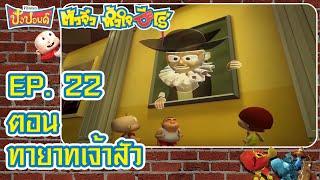 getlinkyoutube.com-PangPond Hero (ปังปอนด์ตัวจิ๋วหัวใจฮีโร่) Ep 22