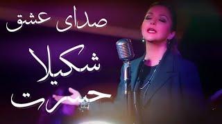 Shakila - Hasrat