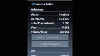getlinkyoutube.com-Pay สโตร์ โหลดแอพ ไม่ได้ คลิป 2
