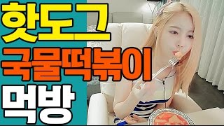 getlinkyoutube.com-윰댕] 핫도그 & 국물 떡볶이 분식 먹방!!