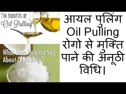 आयल पुलिंग Oil Pulling रोगो से मुक्ति पाने की अनूठी विधि।