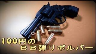 getlinkyoutube.com-シングルアクションの100円銃!?セリアのリボルバーM.317