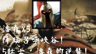 【雪楓】英雄聯盟 5壯士:潘森的逆襲 (中文字幕)