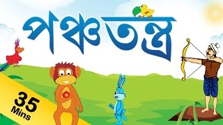 getlinkyoutube.com-Panchatantra Tales For Kids in Bengali | নৈতিক গল্প | Panchatantra Stories Collection Bengali