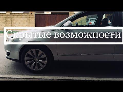 Где находится кнопка подогрева сидений в Volkswagen Passat CC