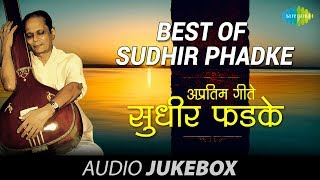 getlinkyoutube.com-Best Of Sudhir Phadke | Superhit Marathi Songs | Audio Juke Box