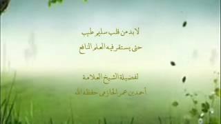 getlinkyoutube.com-القلب السليم هو مستقر العلم النافع .. لفضيلة الشيخ أحمد بن عمر الحازمي حفظه الله