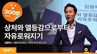 getlinkyoutube.com-(Kor, Chn) 세바시 15분 38회 - 상처와 열등감으로부터 자유로워지기@김창옥 교수