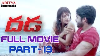 getlinkyoutube.com-Dhada Telugu Movie Part 13/13 - Naga Chaitanya, Kajal Agarwal