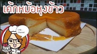 getlinkyoutube.com-ขนมหวาน | เค้กหม้อหุงข้าว...ทำง่าย  ต้องลอง