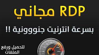 getlinkyoutube.com-شرح الحصول على RDP/VPS مجاني  بسرعة انترنت خيالية | 2016 |