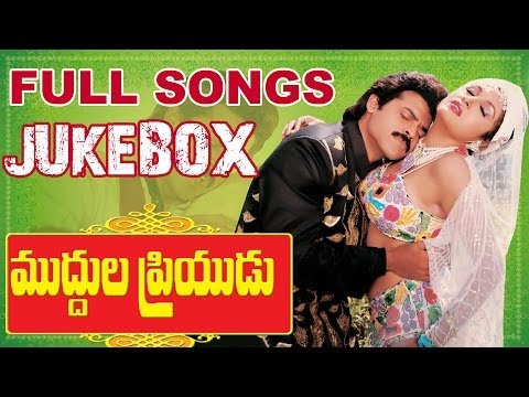 Muddula Priyudu (ముద్దుల ప్రియుడు )  Movie || Full Songs Jukebox || Venkatesh, Ramya Krishna, Ramba
