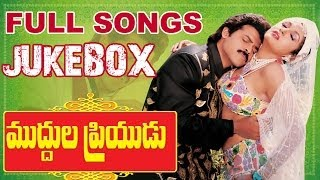 getlinkyoutube.com-Muddula Priyudu (ముద్దుల ప్రియుడు )  Movie || Full Songs Jukebox || Venkatesh, Ramya Krishna, Ramba