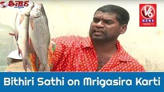 getlinkyoutube.com-Bithiri Sathi On Mrigasira Karti | Sathi Funny Conversation With Savitri | Teenmaar News | V6 News