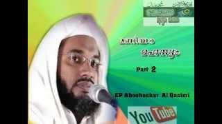 getlinkyoutube.com-Maniyara Rahasyam - EP Aboobacker Al Qasimi - Part 2