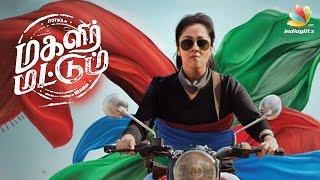 getlinkyoutube.com-Magalir Mattum - Jyothika's Bullet Ride | Hot Tamil Cinema News