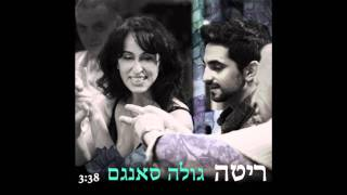 getlinkyoutube.com-Rita - Gole Sangam - ריטה - גולה סאנגם