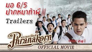 getlinkyoutube.com-มอ6/5 ปากหมาท้าผี 3 ตัวอย่าง - Make Me Shudder 3 Trailers (Official Phranakornfilm)