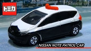 getlinkyoutube.com-特注トミカ 日産 ノート パトロールカー