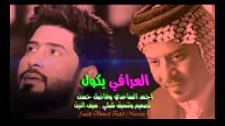 getlinkyoutube.com-احمد الساعدي اني ابن كحيل وفاضل حسن