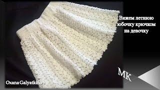 getlinkyoutube.com-Вяжем летнюю юбочку крючком/skirt crochet/falda de ganchillo