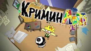 getlinkyoutube.com-КриминАрт - Они уже рядом!