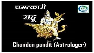 getlinkyoutube.com-CHAMATKARI  RAHU  by CHANDAN PANDIT   from  CP ASTRO SCIENCE