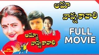 Amma Nanna Kavali Telugu Full Length Movie || Anand, Ooha || Latest Telugu Movies