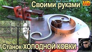getlinkyoutube.com-СТАНОК ХОЛОДНОЙ КОВКИ СВОИМИ РУКАМИ- ВСЁ ПРОСТО! Узоры из металла!