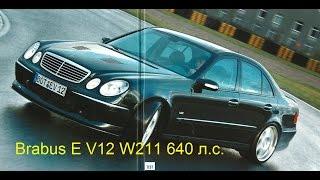 getlinkyoutube.com-Mercedes BRABUS E V12 Biturbo W211 640 л.с. обзор авто истории 6 выпуск