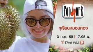 getlinkyoutube.com-Foodwork : ทุเรียนหมอนทอง (3 ก.ค. 59)