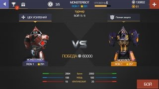 getlinkyoutube.com-Real Steel CHAMPIONS Tournament | MONSTERBOT VS NOISYBOY | NEW ROBOT GAME