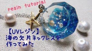 getlinkyoutube.com-【UVレジン】海の欠片ネックレスを作ってみた【resin tutorial】