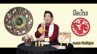 getlinkyoutube.com-พยากรณ์ดวงชะตา ปีมะโรง ปี2558 กับ  อ.คฑา ชินบัญชร