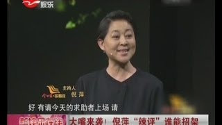 "getlinkyoutube.com-倪萍重回荧屏 吐槽黄晓明范冰冰""郊区货"""