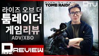 Dmonk Review, 라이즈 오브 더 툼레이더 게임 리뷰, 흥했다.