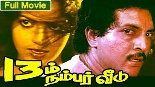 Tamil Full Movie | Pathimoonam Number Veedu | Horror Movie | Nizhalgal Ravi, Sadhana,